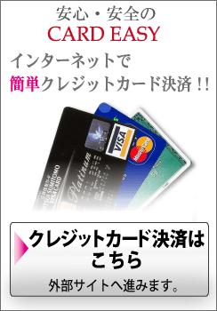 クレジットカード決済のカードイージー